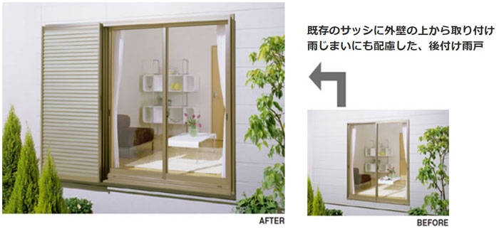 三協アルミ 雨戸枠DA型(壁付用)