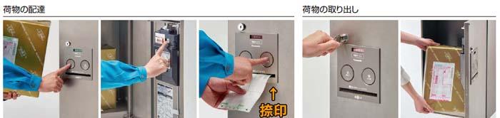 宅配ボックス Panasonic 自動押印