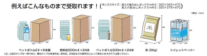宅配ボックス YKK 大容量