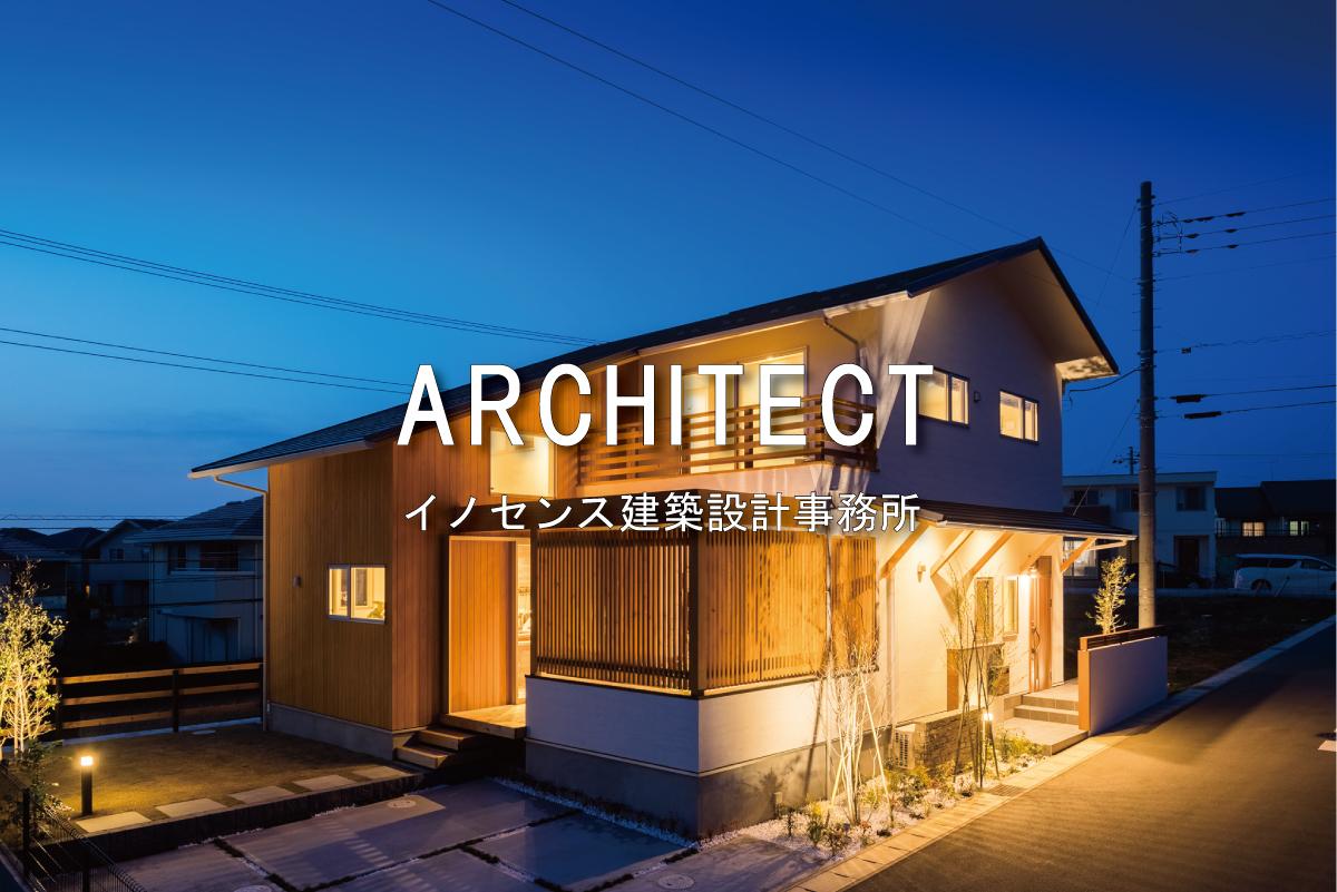 イノセンス建築設計事務所